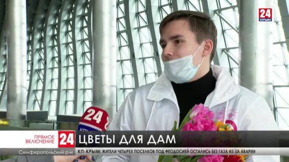 Сотрудники Симферопольского аэропорта поздравляют дам с наступающим праздником