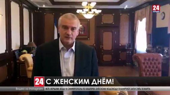 Глава Республики Крым обратился ко всем крымчанкам