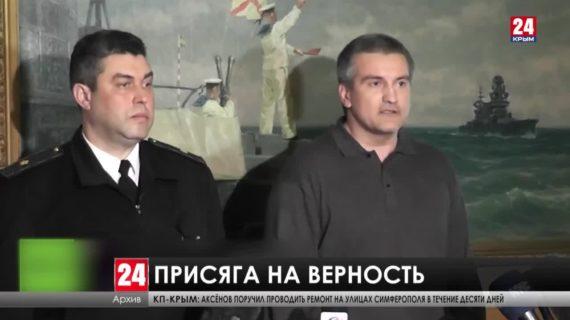 2 марта 2014 года присягу на верность народу Крыма принесли руководители ряда силовых
