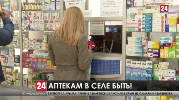 Аптекам в селе быть. Почти сто медицинских пунктов открыли в Крыму с 2014 года
