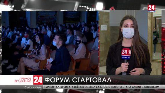 Международный форум «Глобальные ценности -2021» стартовал в Севастополе