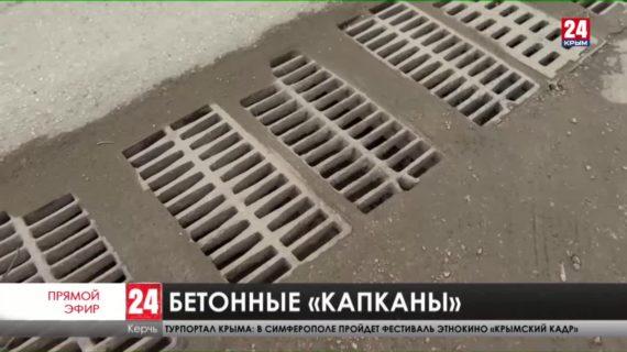 Жители Керчи жалуются на открытые ливневые стоки