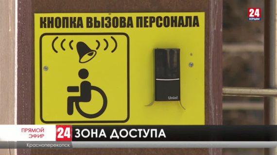 Комфортно ли людям с ограниченными возможностями здоровья жить в городах северного Крыма?