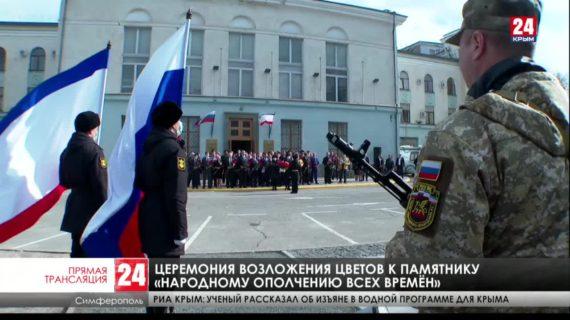 Церемония возложения цветов к памятнику Народному ополчению всех времён