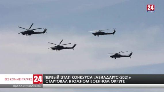 Первый этап конкурса «Авиадартс-2021» стартовал в Южном военном округе