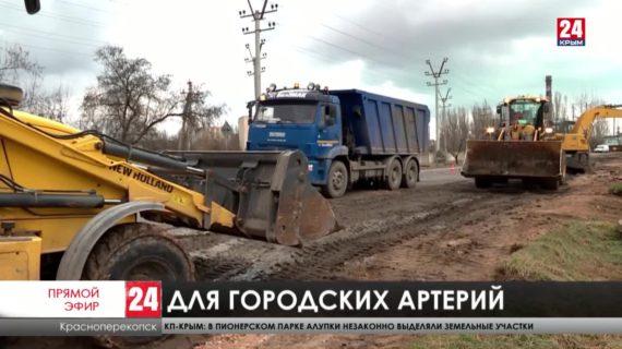 По ровной дороге. На севере Крыма ремонтируют транспортные артерии. Какие улицы избавят от ям?