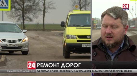 В посёлке Гвардейское Симферопольского района на одной из центральных улиц отремонтировали 2 км дороги