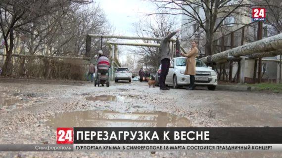Перезагрузка к весне. Почему некоторые подрядчики не доделали придомовые территории в крымской столице?