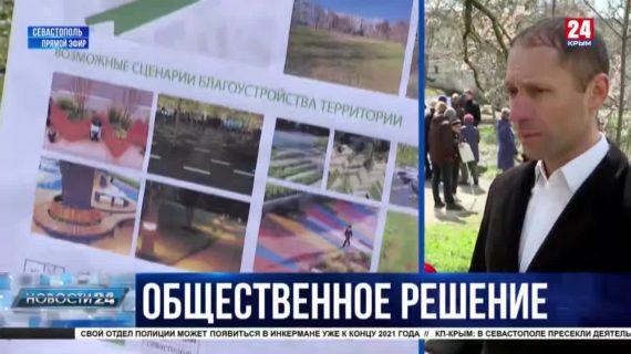 Какими будут общественные пространства Севастополя?