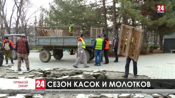 В Республике начались масштабные работы по благоустройству. Приступили ли к ремонту улиц на севере Крыма?