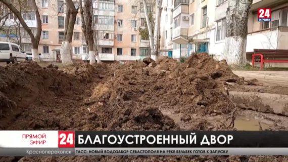 14 миллионов рублей на ремонт дворов. Каким придомовым территориям Красноперекопска подарят новую жизнь?