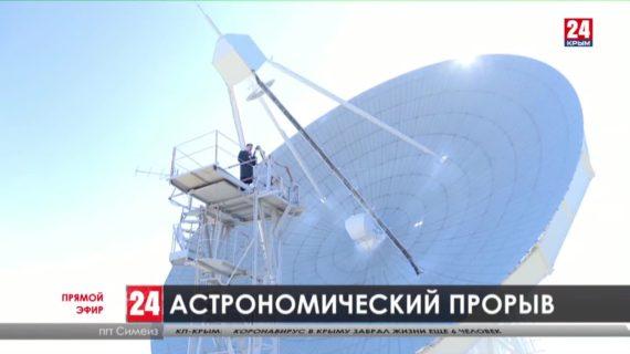 Симеизские учёные исследовали двойную чёрную дыру. В чём уникальность астрономического метода крымчан?