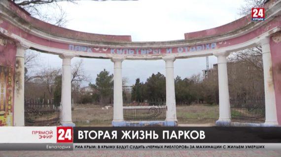 Новости Евпатории. Выпуск от 05.03.21