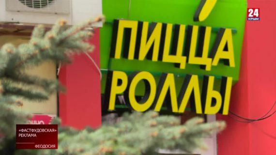 В России планируют сократить рекламу фастфуда. Насколько это актуально для Крыма?