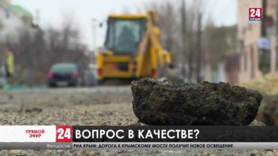 Почему после ремонта дорог в Феодосии к подрядчикам остаются вопросы?