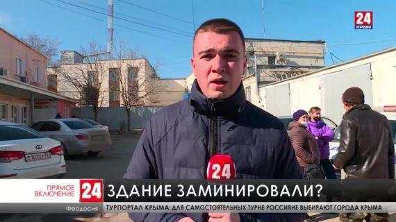 В Феодосии сообщали о минировании отдела ГИБДД