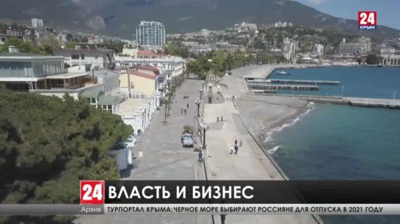 На южном берегу Крыма проходит большой бизнес-форум