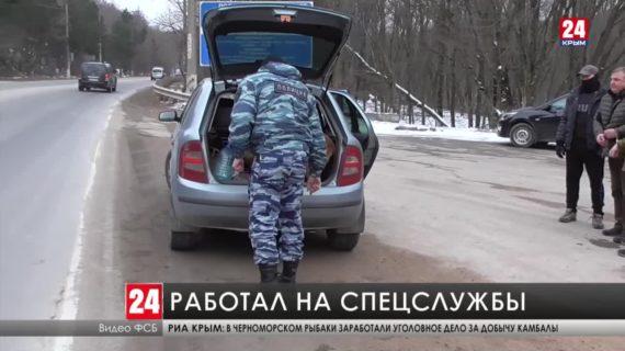 Федеральная служба безопасности задержала в Крыму россиянина, собиравшего информацию для украинских спецслужб