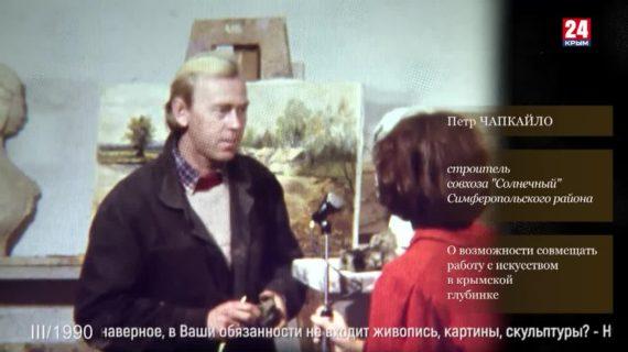 Голос эпохи. Выпуск № 139. Петр Чапкайло