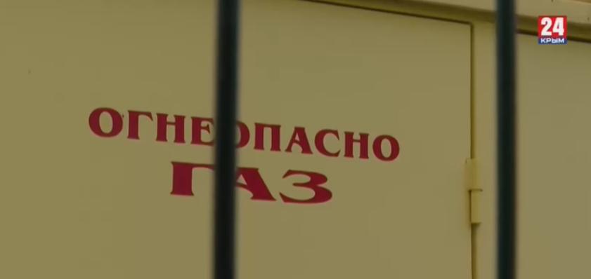 В Крыму газифицируют 18 населённых пунктов за 2021 год