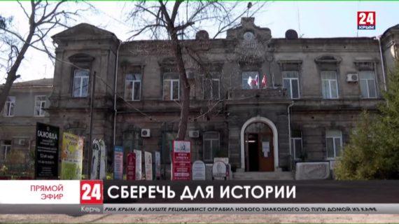Общественники Керчи призывают реставрировать постройки прошлых веков