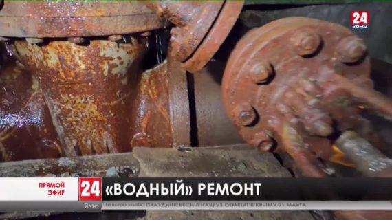 В Ялте изношено 735 километров водопровода. Успевают ли коммунальщики ремонтировать прогнившую систему?