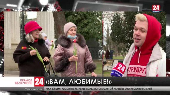 По всей России проходит акция «Вам, любимые!