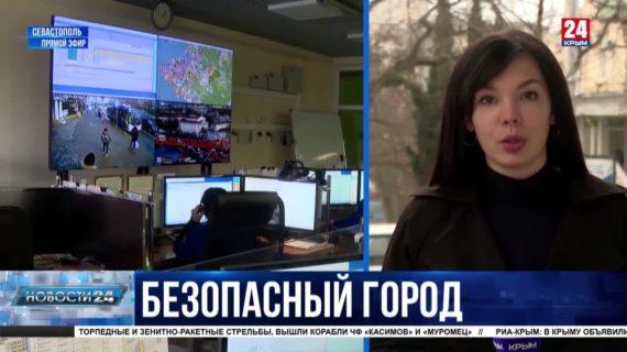 В Севастополе запустят комплекс видеонаблюдения «Безопасный город»