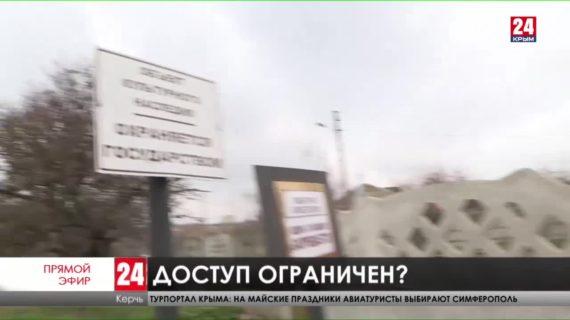 Новости Керчи. Выпуск от 23.03.21