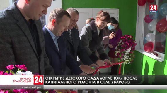 В Ленинском районе открывают детский сад