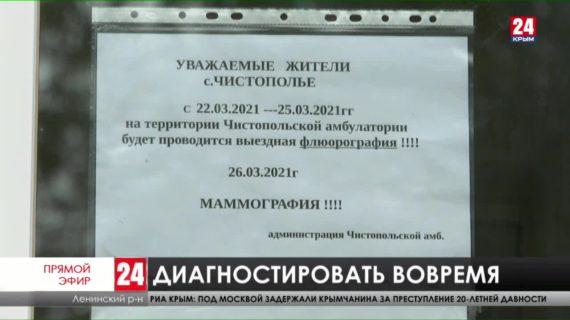 Пройти обследование и получить заключение врача теперь могут жители Ленинского района