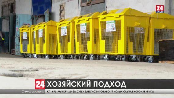 Для чего в Крыму появятся новые мусорные контейнеры?