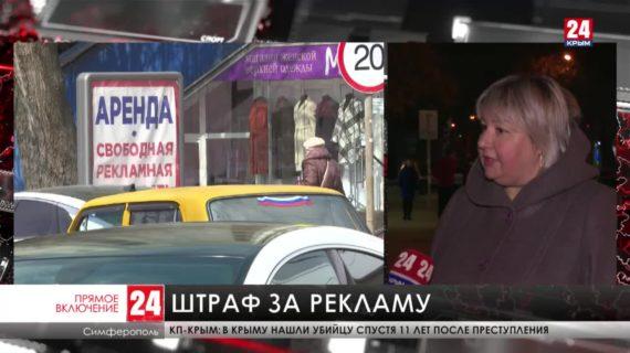 С пёстрой рекламой не первый год борются в крымской столице