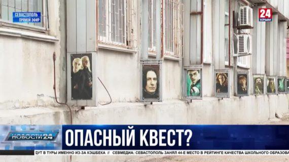 Игра в опасность – как работают квест-комнаты Севастополя?