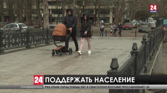 В 2020 году на соцзащиту и занятость крымчан потратили почти 24 миллиарда рублей. Ждать ли от государства новых выплат?