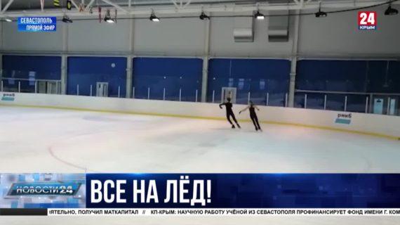 В  Севастополе  строится первый ледовый дворец