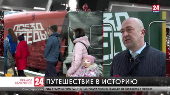 Поезд Победы отправился в путешествие по Крыму