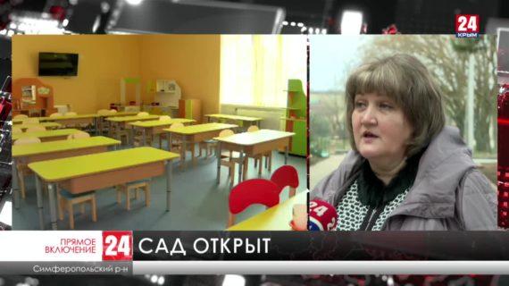 В селе Первомайском Симферопольского района после большого ремонта открыли детский сад