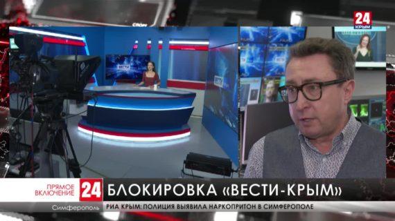 Видеохостинг Youtube заблокировал канал «Вести-Крым»