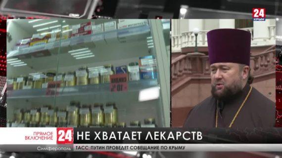 Владимиру Путину задали вопрос о нехватке лекарств в аптеках Крыма