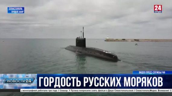 Как отмечают в Севастополе день моряка-подводника?