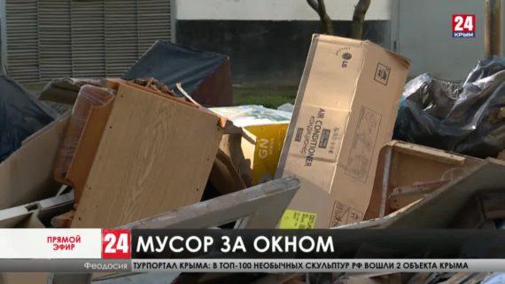 Холодильник, диван и доски. Когда с дворов Феодосии уберут строительный мусор?