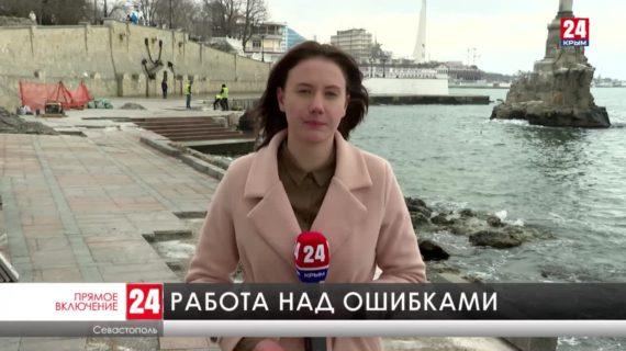 В Севастополе начали ремонт набережной Корнилова