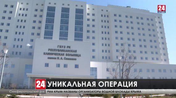 В больнице имени Николая Семашко впервые в Крыму провели уникальную операцию по устранению очага эпилепсии