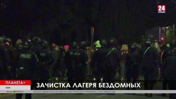#Планета +: Протесты в Берлине, разгон бездомных в США, жертвы нацистов в Польше