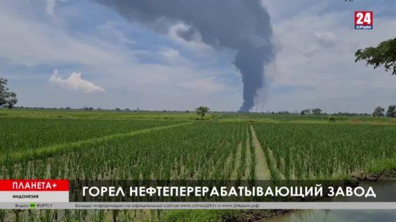 #Планета +: Пожар в Индонезии, беспорядки на Гаити, резня в Ванкувере
