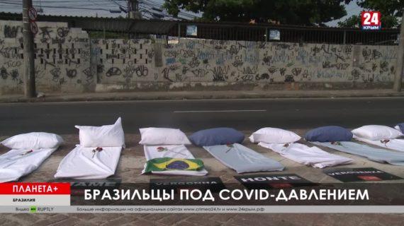 #Планета +: COVID-кризис в Бразилии, проблемы с вакциной в Гонконге, марш протеста в Буэнос-Айресе, вулкан в Исландии