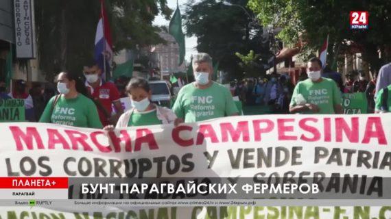 #Планета +: Акция мигрантов в Париже, марш парагвайских фермеров, проблемы бразильских фавел, гуманитарный коридор в Сирии