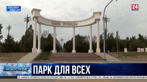 Парк Победы в Севастополе станет центром активного отдыха