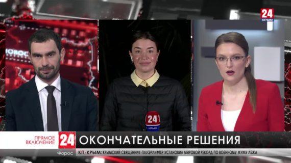 О встрече Главы Крыма  с жителями Фороса